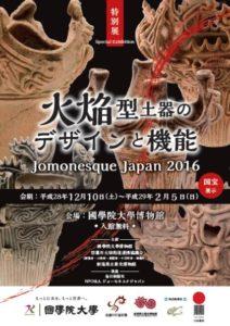 「火焔型土器のデザインと機能 Jomonesque Japan 2016」