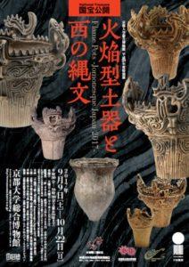 特別展火焔型土器と西の縄文―Jomonesque Japan2017―