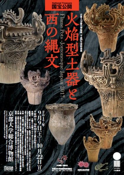 京都大学総合博物館特別展でPRします