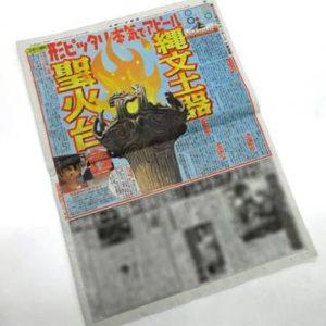 平成29年12月12日(火)報知新聞(スポーツ報知)裏1面全面