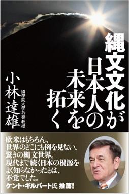 縄文文化発信サポーターズ小林会長の最新刊が発売!