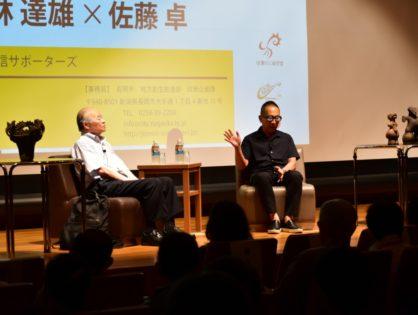 2020東京五輪に向けて縄文文化の魅力発信!特別対談を開催しました。