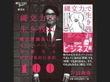 今まさに縄文が熱い!文化人サポーター望月昭秀さんの「縄文力で生き残れ」が発売されました