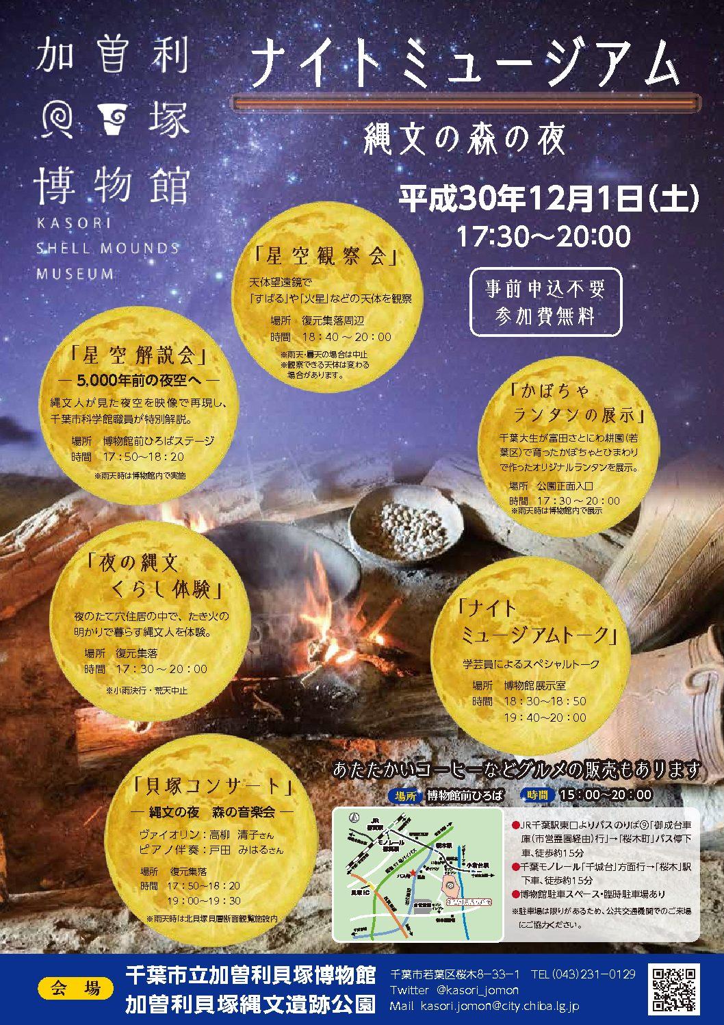 特別史跡加曽利貝塚で「ナイトミュージアム」を開催します