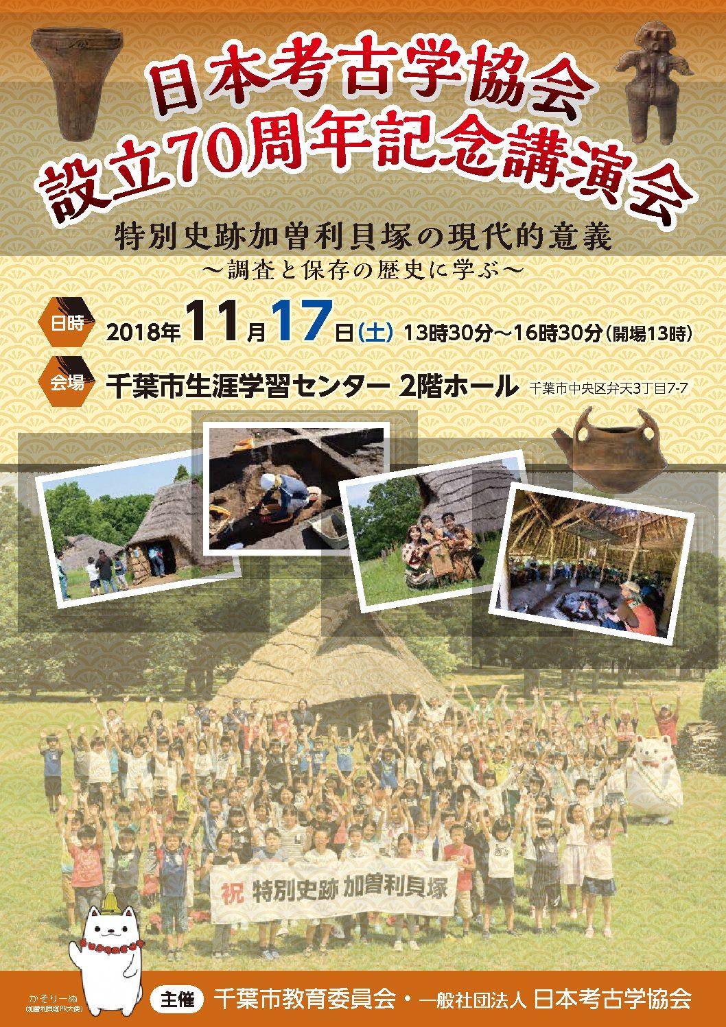 日本考古学協会設立70周年記念講演会「特別史跡加曽利貝塚の現代的意義―調査と保存の歴史に学ぶ―」を開催します