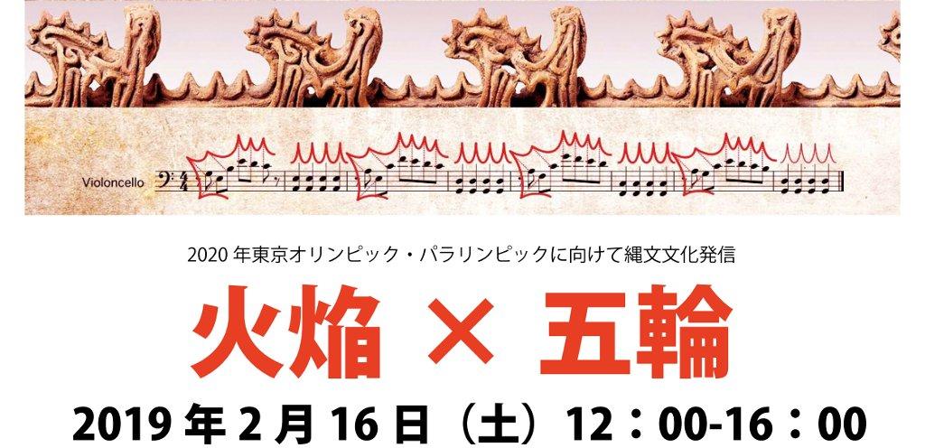 縄文文化発信イベント「火焔×五輪」~料理研究家 土井善晴さんが登場します!~