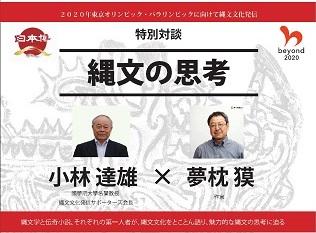 特別対談「縄文の思考 ~小林 達雄×夢枕 獏~」開催!!