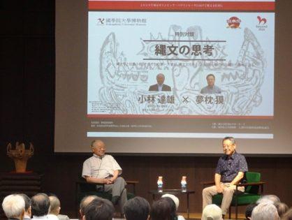 縄文文化の魅力をとことん話す!特別対談を開催!