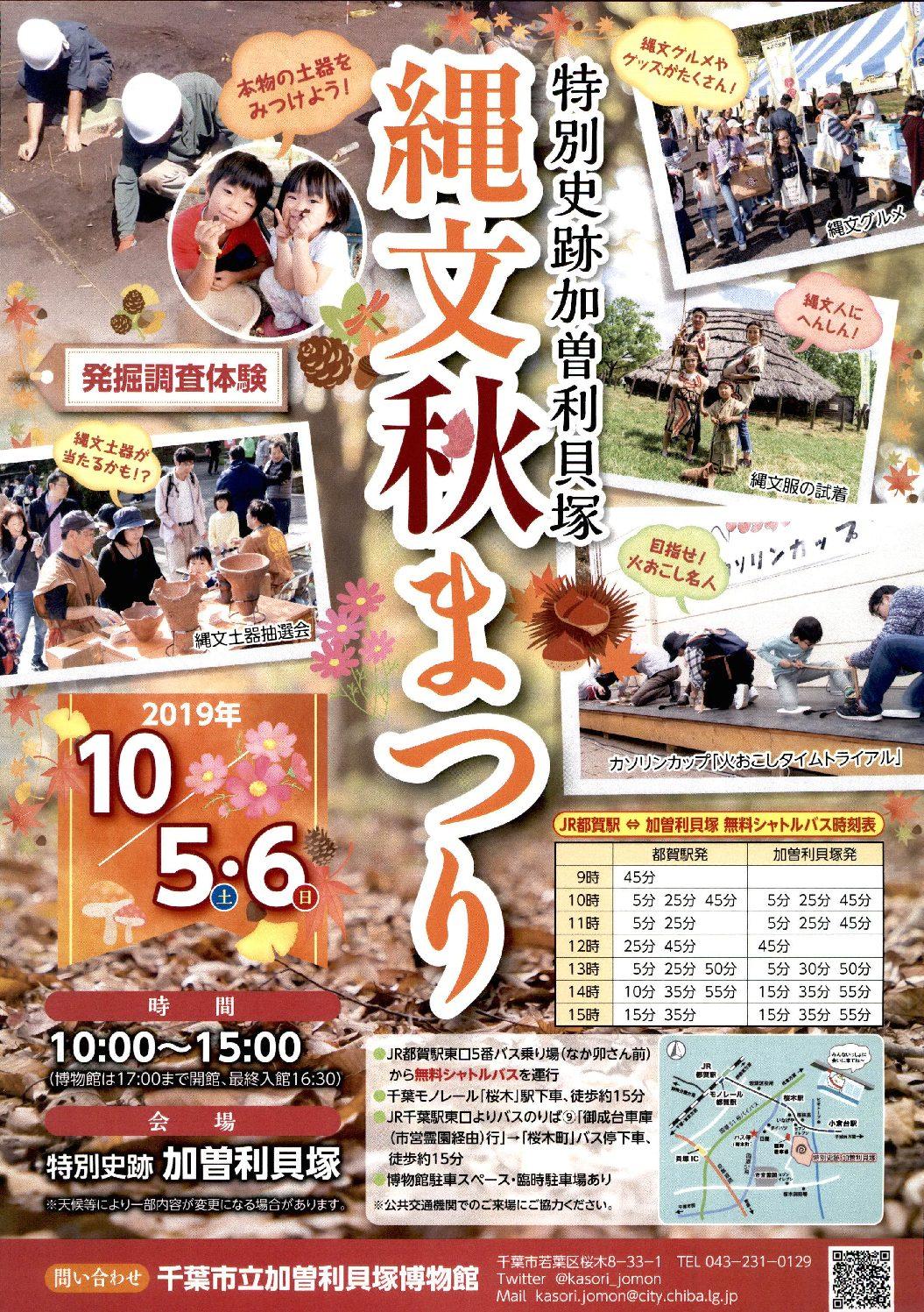 特別史跡加曽利貝塚の秋の祭典「縄文秋まつり」を開催します!