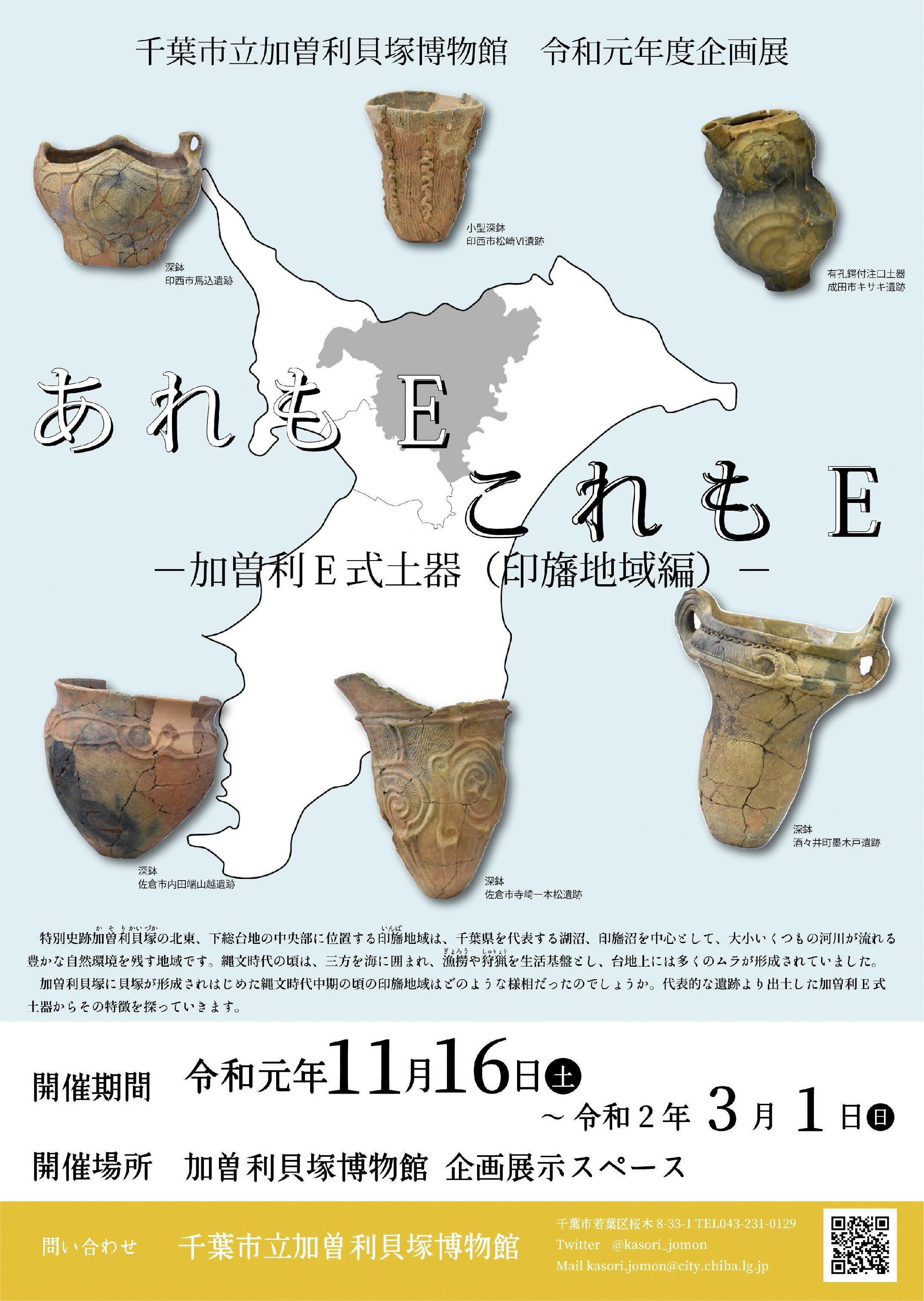 加曽利貝塚博物館で「あれもE これもE -加曽利E式土器(印旛地域編)-」(企画展)を開催!